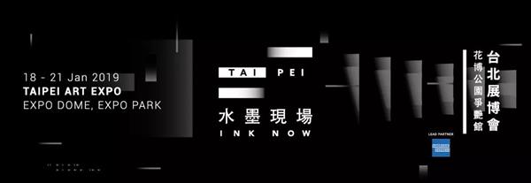 科技水墨新时代 首届「水墨现场」台北展博会即将开幕