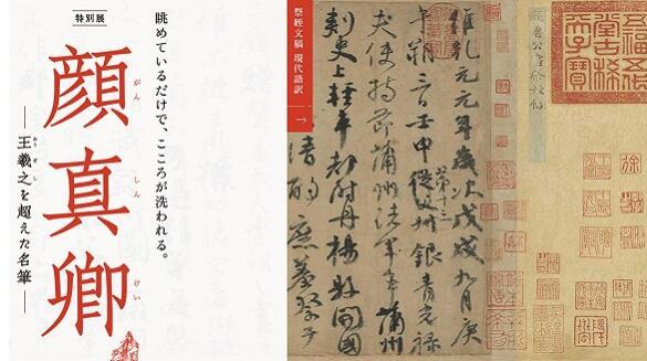 《祭侄文稿》赴日参展争议:被民族主义情绪裹挟的文物保护和利用