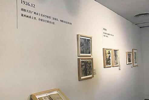"""""""广州市立美术学校文献展""""现场"""