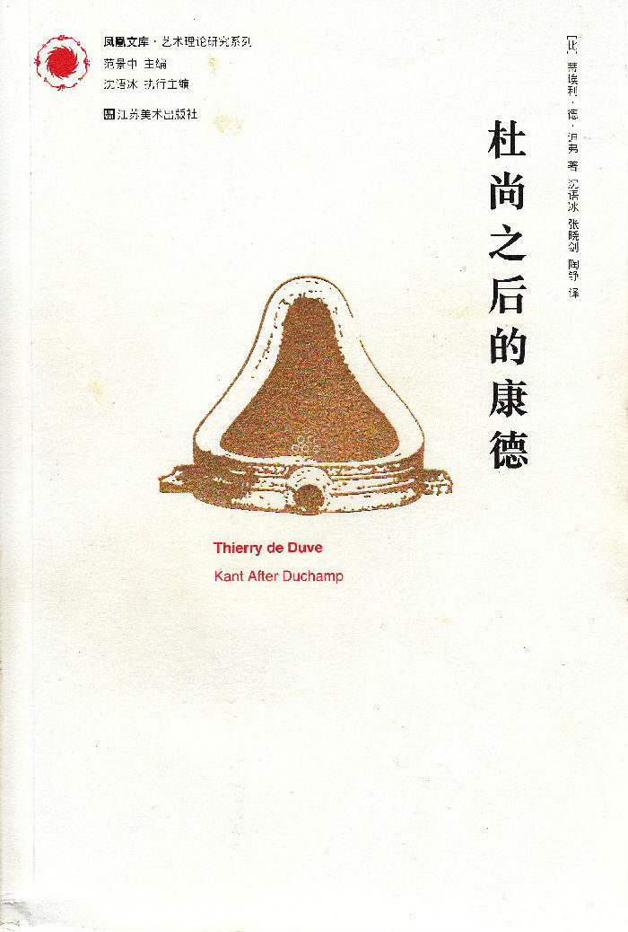 [比]蒂埃利·德·迪弗 著 沈语冰 张晓剑 陶铮 译 江苏美术出版社 2014年5月第1版