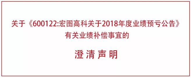 关于《600122:宏图高科关于2018年度业绩预亏公告》有关业绩补偿事宜的澄清声明