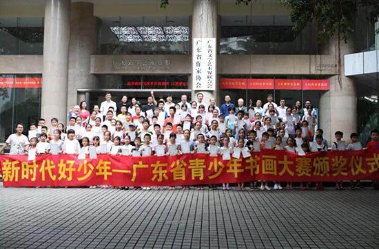 """""""新时代好少年""""广东省青少年书画大赛颁奖仪式在广州举行"""