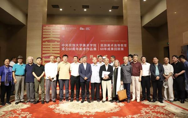 """""""中央民族大学美术学院成立60周年作品展""""亮相中国美术馆"""