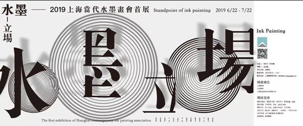 《水墨立场》——上海当代水墨画会首展隆重开幕