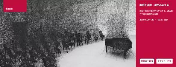 99艺术| 癌症后,我将与我的灵魂相对话!盐田千春最大个展森美术馆开幕