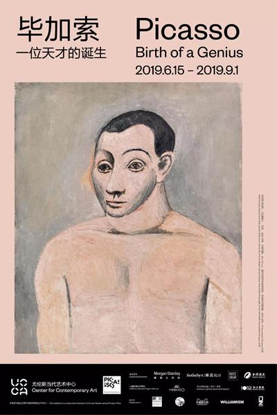99艺术| 为什么毕加索是20世纪最伟大的艺术家?