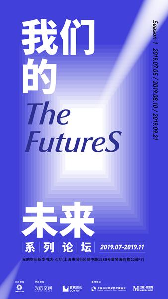 """The FutureS·我們的未來""系列論壇將在上海舉辦"