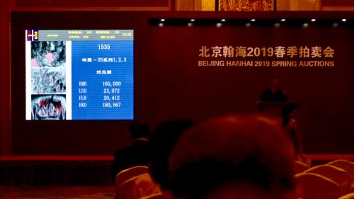 劉玉國繪畫作品以18.4萬元成交——北京翰海2019春季拍賣會