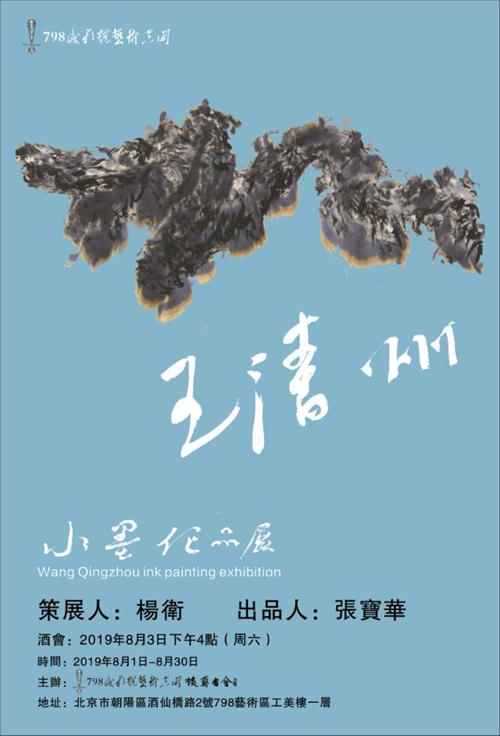 王清州2019水墨作品个展海报