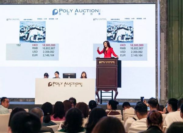 保利香港2019秋拍以7.45億港元圓滿收官