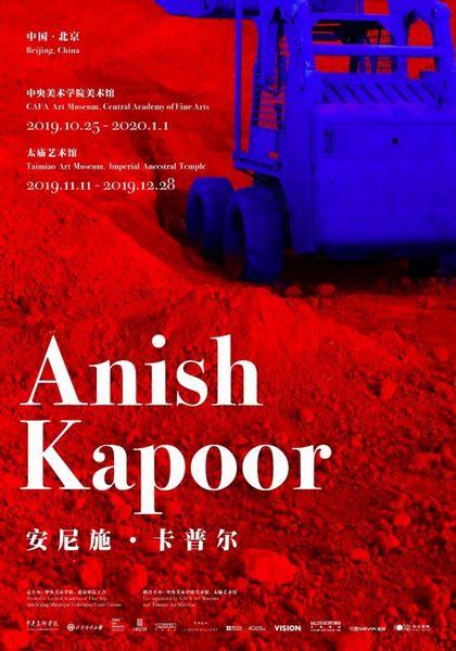 """来了!""""安尼施·卡普尔""""中国首次大型展览10月26日开展"""
