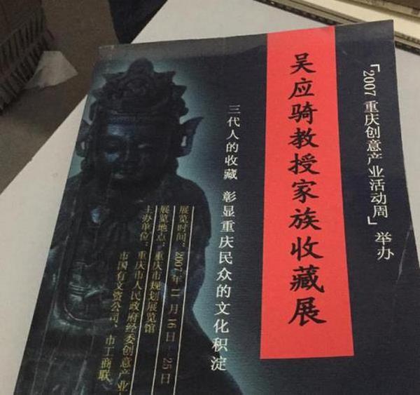 重庆大学博物馆捐赠者吴应骑的收藏往事