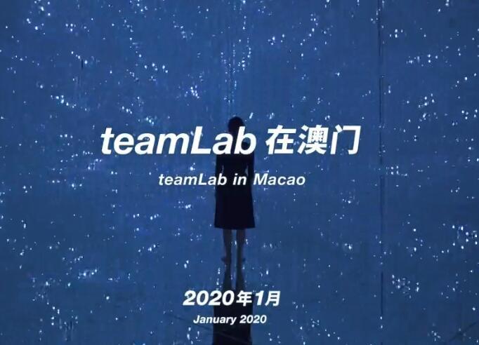 teamLab 全新美術館將于澳門威尼斯人正式開建