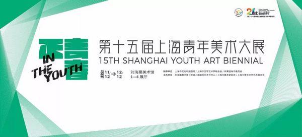 正青春——第十五届上海青年美术大展在刘海粟美术馆拉开帷幕