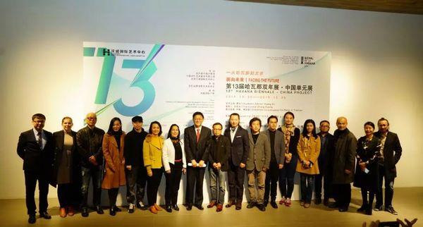 从哈瓦那到北京 面向未来 第13届哈瓦那双年展·中国单元 于汉威国际艺术中心开幕!