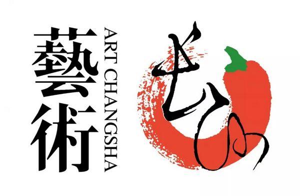 """2019第七届""""艺术长沙""""双年展,将于2019-12-10在湖南省博物馆盛大启幕"""