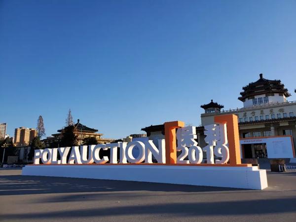 北京保利2019秋季拍卖会33.56亿元圆满收槌