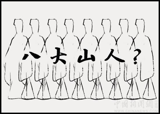 八大山人:八个人 还是一个人?