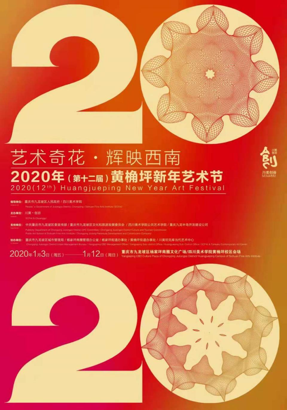第12届黄桷坪艺术节 9大主题艺术展1月3日即将隆重揭幕