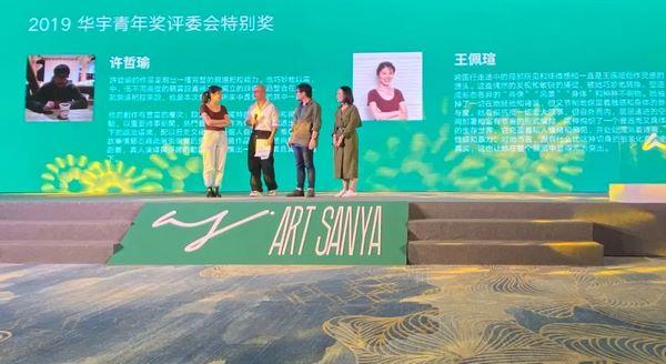 """获奖者拒领、费用引争议,这届华宇奖抛出艺术圈""""不能说的秘密"""""""