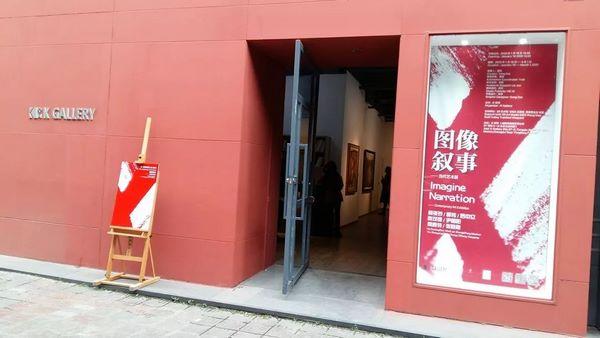 K空间图像叙事展开幕,讲述当代艺术的历史记忆和图像再造