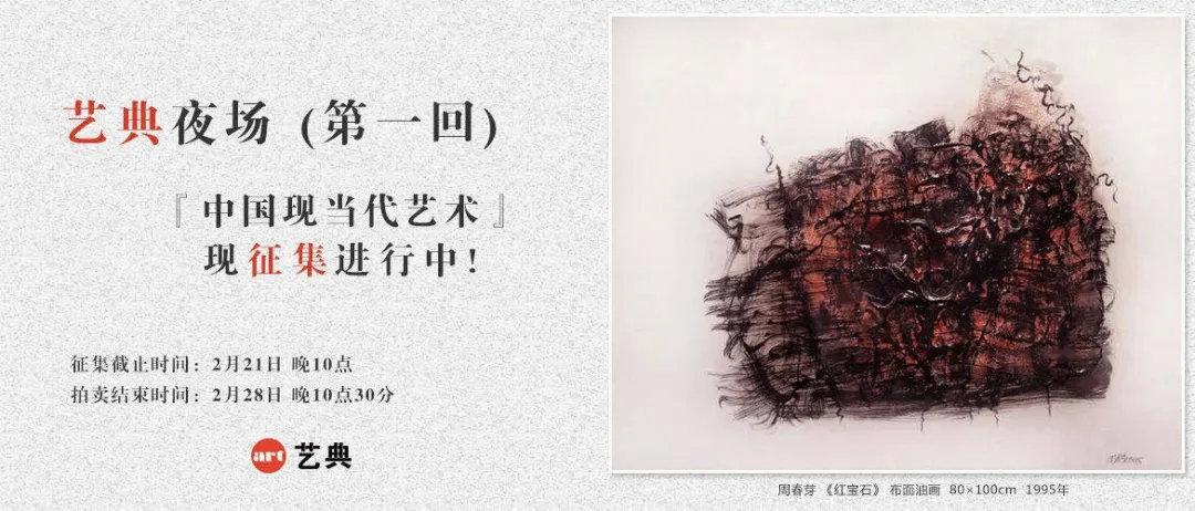 疫情横行,艺术品市场大咖谈在线拍卖的未来与趋势