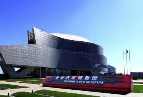 北京发布博物馆导则 未经批准不得擅自恢复开放