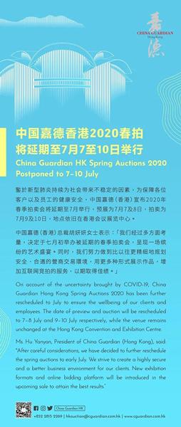"""多家指标拍卖行香港""""组团""""春拍,这个7月有点""""拥挤"""""""