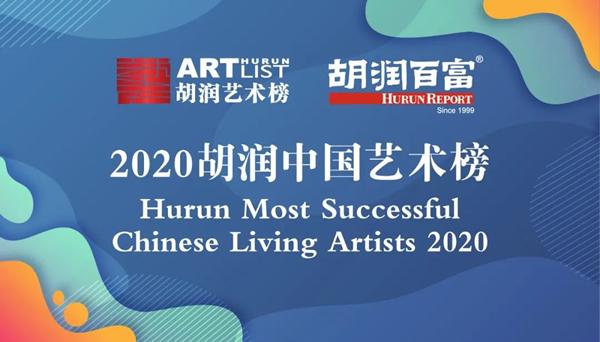 胡润艺术榜:2019年中国艺术品市场成交额492亿元 创2010年以来最低