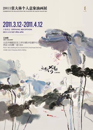 鱼戏荷动——2011张大林个人意象油画展图片