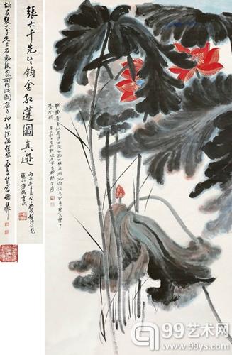张大千《钩金红莲图》(62号拍品)