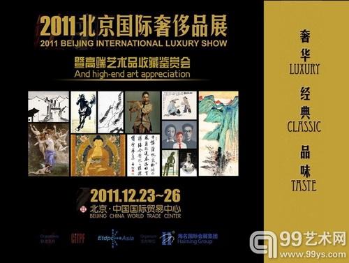 2011北京国际奢侈品展暨高端艺术品鉴赏会即将开幕图片