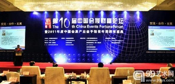 """上海艺术博览会荣获""""2011年度中国会展产业'金手指奖'"""""""