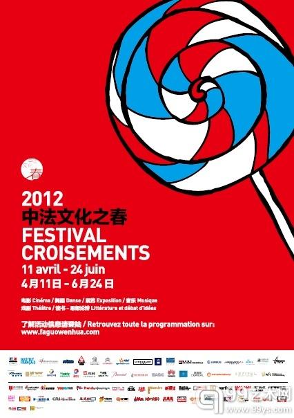 2012中法文化之春海报