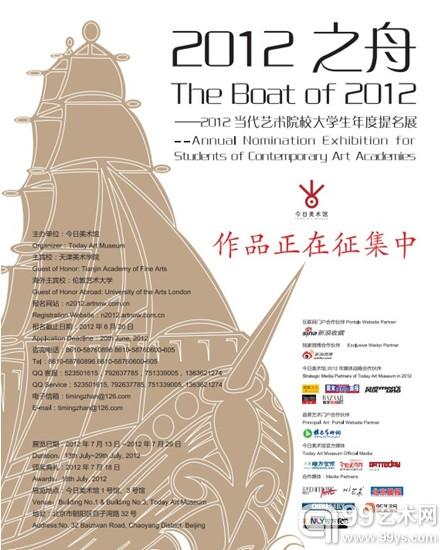 2012之舟——2012当代艺术院校大学生年度提名展