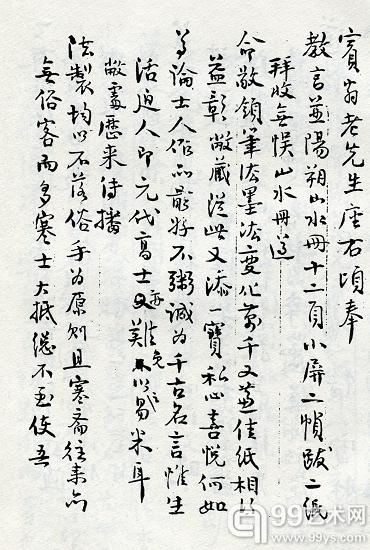 1945年12月27日,傅雷致黄宾虹的手札。