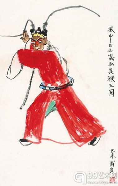 Lot 837 关良 美猴王图 设色纸本 1979年作 64×42cm