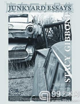 废车厂小品集-海报