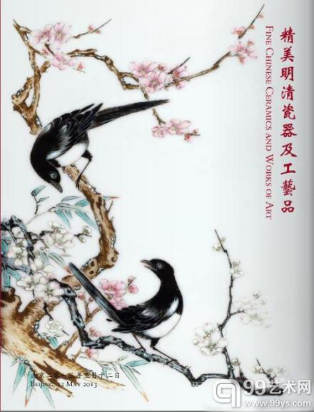2013北京永乐春拍在线电子图录预览