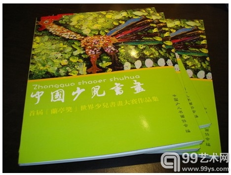 2013第四届兰亭奖世界少儿书画大赛启动图片