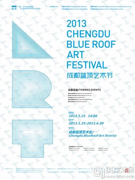 蓝顶艺术节总海报