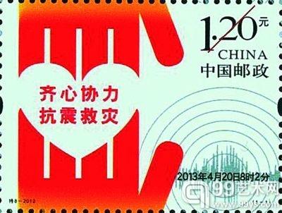 中国邮政于2013年5月3日特别发行《齐心协力 抗震救灾》邮票1套1枚。