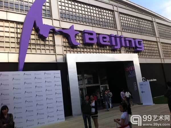 艺术北京博览会
