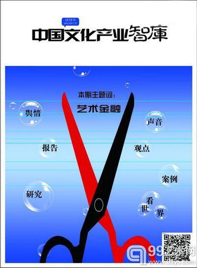 《中国文化产业智库》报告封面