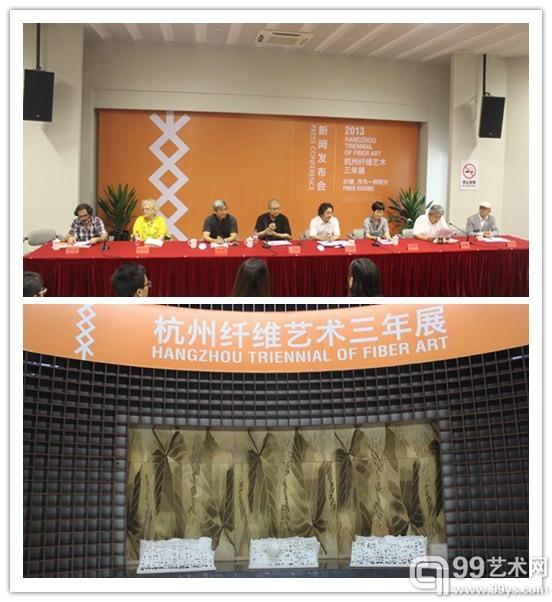2013杭州纤维艺术三年展新闻发布会