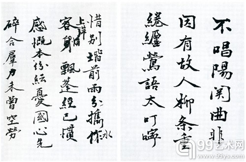 秋瑾   行楷诗册.
