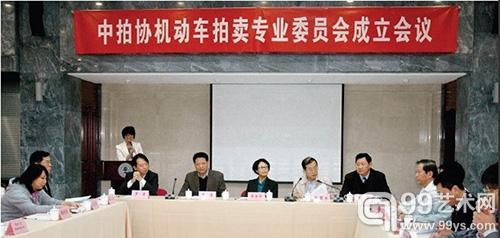 机动车拍卖专业委员会在京成立