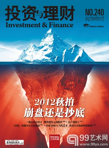 《投资与理财》
