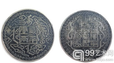 吉林厂平——古钱币上的书法家