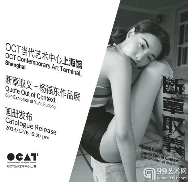 《断章取义-杨福东作品展》画册发布会将于12月6日举行